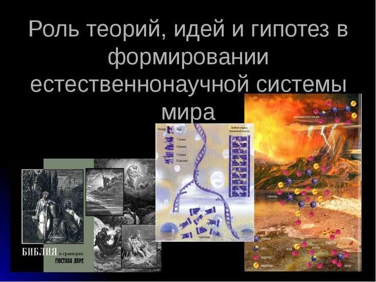 Роль теорий, идей и гипотез в формировании естественнонаучной системы мира