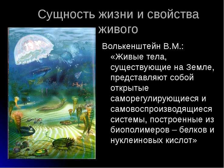 Сущность жизни и свойства живого Волькенштейн В.М.: «Живые тела, существующие...