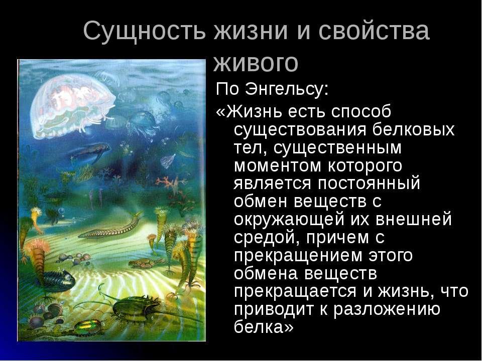 Сущность жизни и свойства живого По Энгельсу: «Жизнь есть способ существовани...