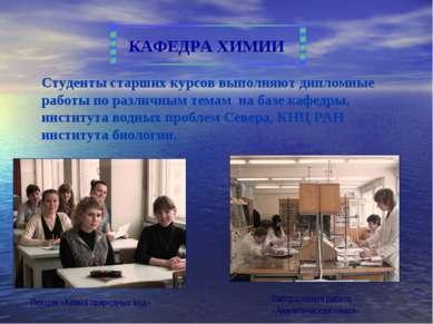 Студенты старших курсов выполняют дипломные работы по различным темам на базе...