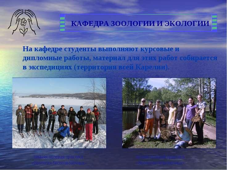 КАФЕДРА ЗООЛОГИИ И ЭКОЛОГИИ На кафедре студенты выполняют курсовые и дипломны...