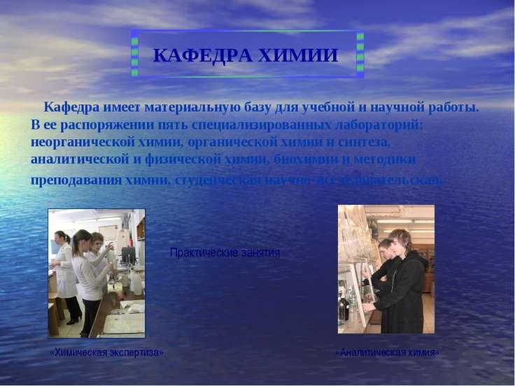 КАФЕДРА ХИМИИ Кафедра имеет материальную базу для учебной и научной работы. В...
