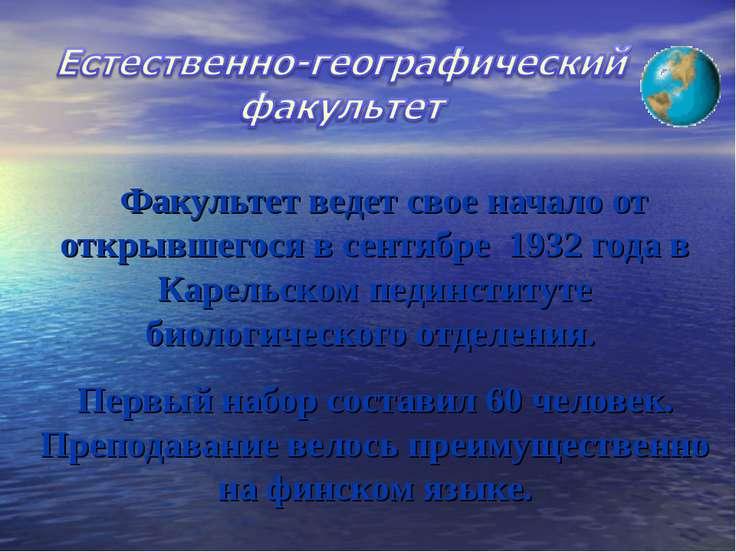 Факультет ведет свое начало от открывшегося в сентябре 1932 года в Карельском...