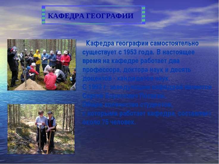 КАФЕДРА ГЕОГРАФИИ Кафедра географии самостоятельно существует с 1953 года. В ...
