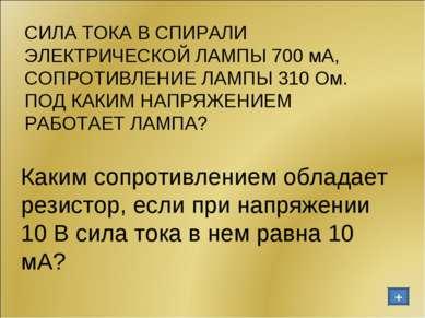СИЛА ТОКА В СПИРАЛИ ЭЛЕКТРИЧЕСКОЙ ЛАМПЫ 700 мА, СОПРОТИВЛЕНИЕ ЛАМПЫ 310 Ом. П...