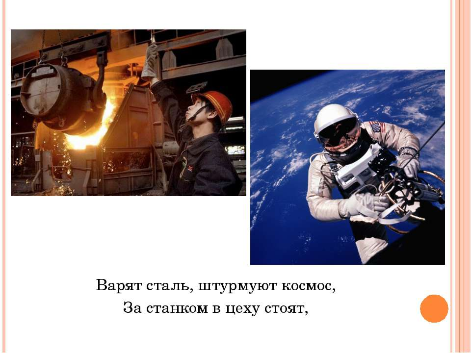 Варят сталь, штурмуют космос, За станком в цеху стоят,