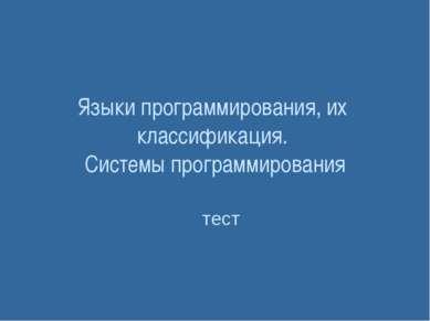 Языки программирования, их классификация. Системы программирования тест