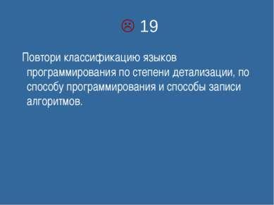 19 Повтори классификацию языков программирования по степени детализации, по с...