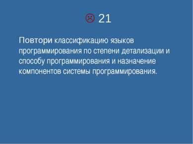 21 Повтори классификацию языков программирования по степени детализации и спо...