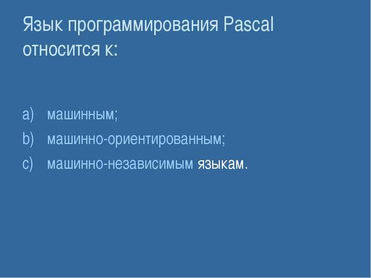 Язык программирования Pascal относится к: машинным; машинно-ориентированным; ...