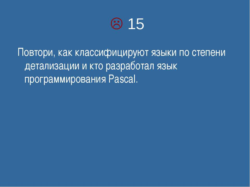 15 Повтори, как классифицируют языки по степени детализации и кто разработал ...