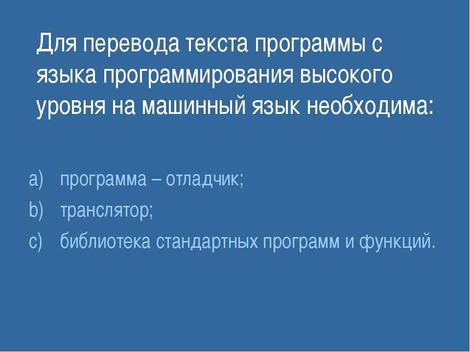 Для перевода текста программы с языка программирования высокого уровня на маш...