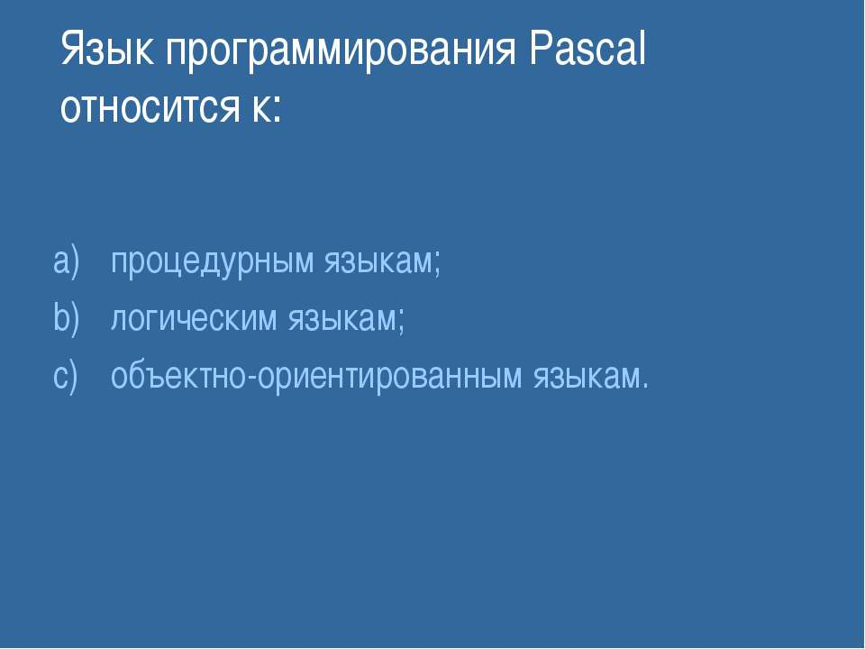 Язык программирования Pascal относится к: процедурным языкам; логическим язык...
