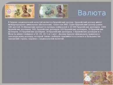 Валюта В Брунее национальной валютой является брунейский доллар. Брунейский д...