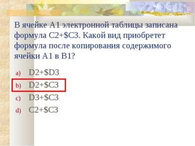 В ячейке A1 электронной таблицы записана формула С2+$C3. Какой вид приобретет...