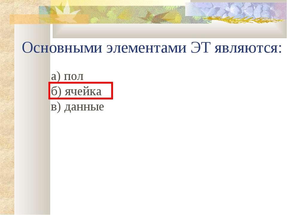 Основными элементами ЭТ являются: а) пол б) ячейка ...