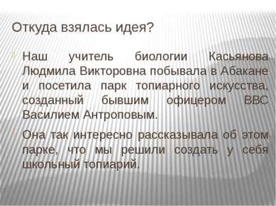 Откуда взялась идея? Наш учитель биологии Касьянова Людмила Викторовна побыва...