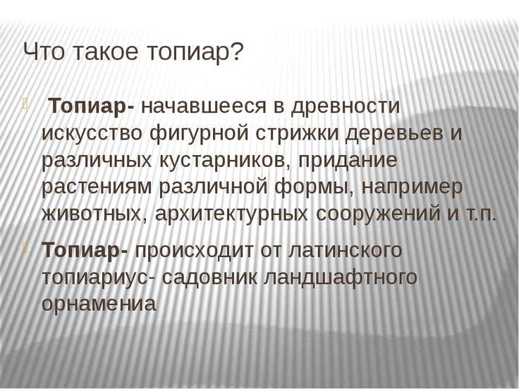 Что такое топиар? Топиар- начавшееся в древности искусство фигурной стрижки д...