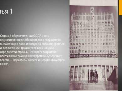 Статья 1 Статья 1 обозначала, что СССР «есть социалистическое общенародное го...