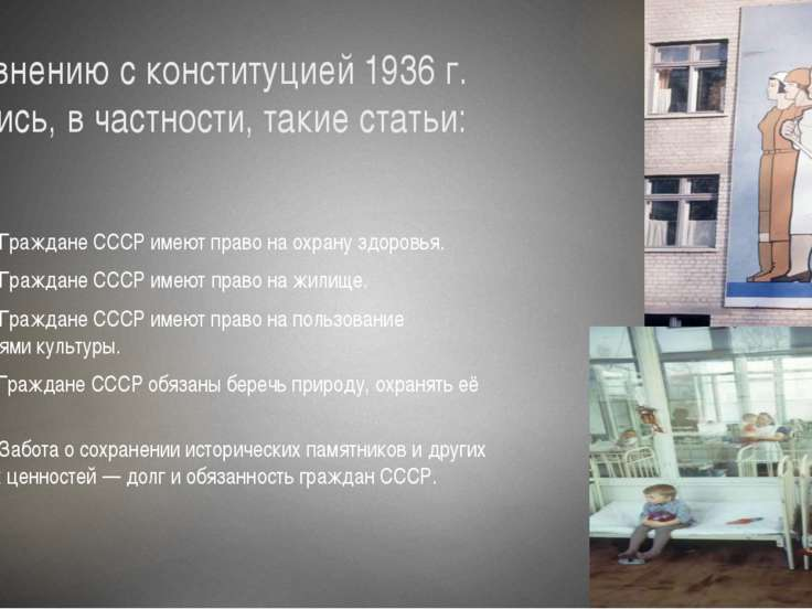 По сравнению с конституцией 1936 г. появились, в частности, такие статьи: Ста...