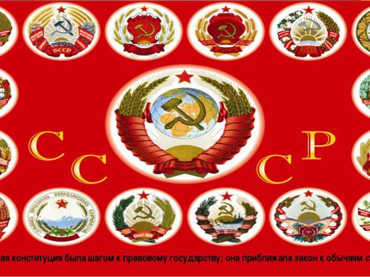 Брежневская конституция была шагом к правовому государству; она приближала за...