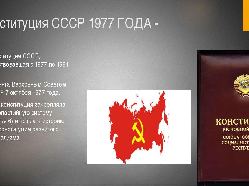 Конституция СССР 1977 ГОДА - Конституция СССР, действовавшая с 1977 по 1991 г...