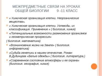 МЕЖПРЕДМЕТНЫЕ СВЯЗИ НА УРОКАХ ОБЩЕЙ БИОЛОГИИ 9 -11 КЛАСС « Химическая организ...