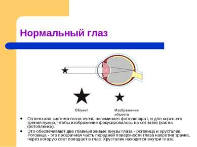 Нормальный глаз Оптическая система глаза очень напоминает фотоаппарат, и для ...