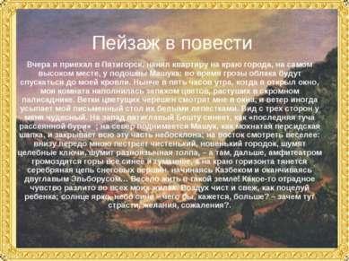 Пейзаж в повести Вчера я приехал в Пятигорск, нанял квартиру на краю города, ...