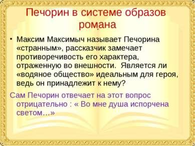 Печорин в системе образов романа Максим Максимыч называет Печорина «странным»...