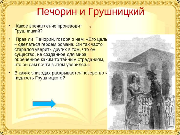 Печорин и Грушницкий Какое впечатление производит Грушницкий? Прав ли Печорин...