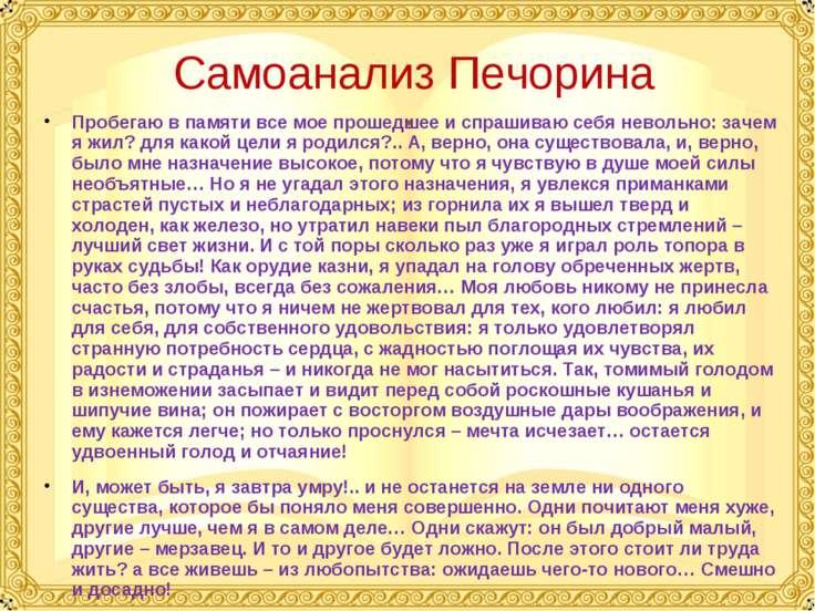Самоанализ Печорина Пробегаю в памяти все мое прошедшее и спрашиваю себя нево...