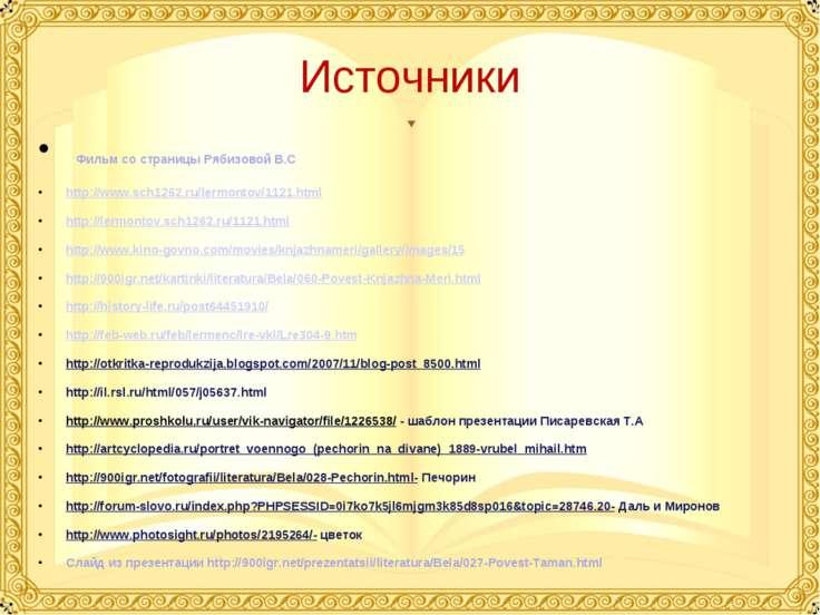 Источники Фильм со страницы Рябизовой В.С http://www.sch1262.ru/lermontov/11...