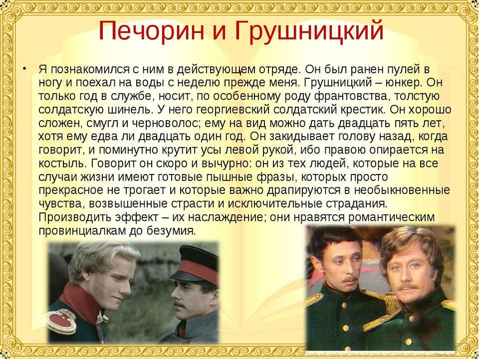Печорин и Грушницкий Я познакомился с ним в действующем отряде. Он был ранен ...