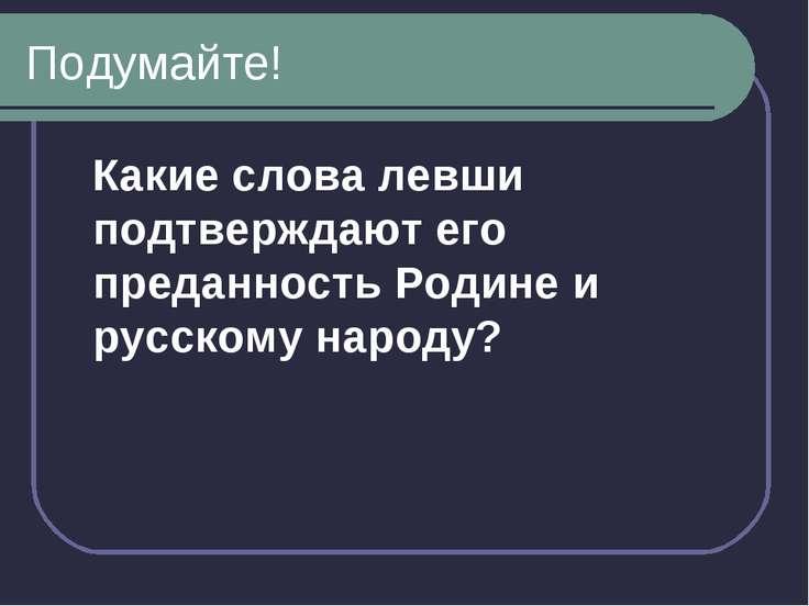 Подумайте! Какие слова левши подтверждают его преданность Родине и русскому н...