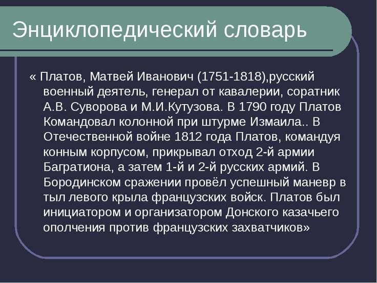 Энциклопедический словарь « Платов, Матвей Иванович (1751-1818),русский военн...