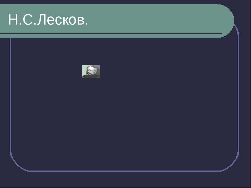 Н.С.Лесков.