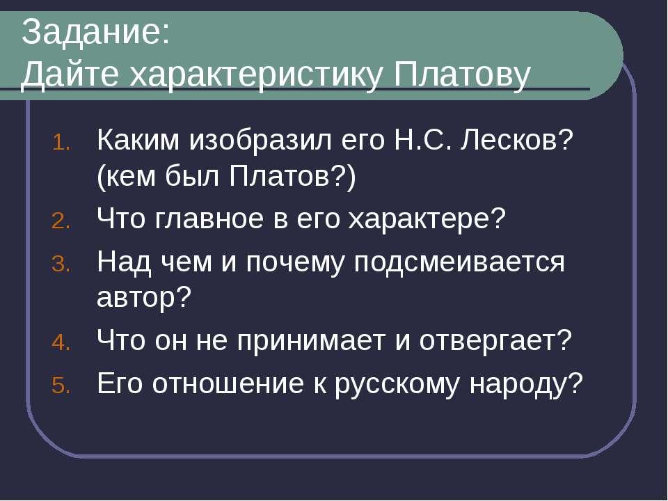 Задание: Дайте характеристику Платову Каким изобразил его Н.С. Лесков? (кем б...