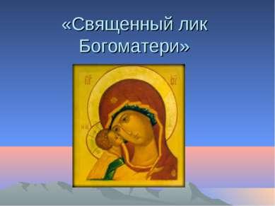 «Священный лик Богоматери»