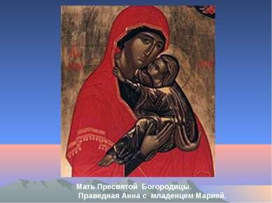 Мать Пресвятой Богородицы. Праведная Анна с младенцем Марией.