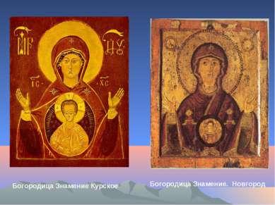 Богородица Знамение Курское Богородица Знамение. Новгород