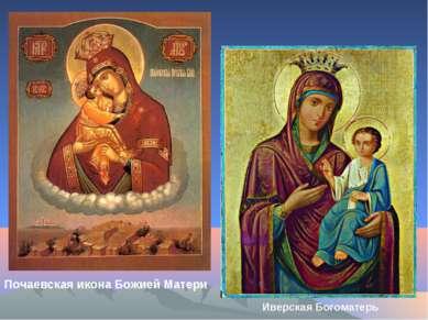 Почаевская икона Божией Матери Иверская Богоматерь
