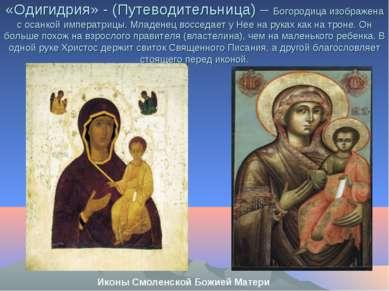 «Одигидрия» - (Путеводительница) – Богородица изображена с осанкой императриц...