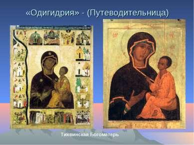 «Одигидрия» - (Путеводительница) Тихвинская Богоматерь