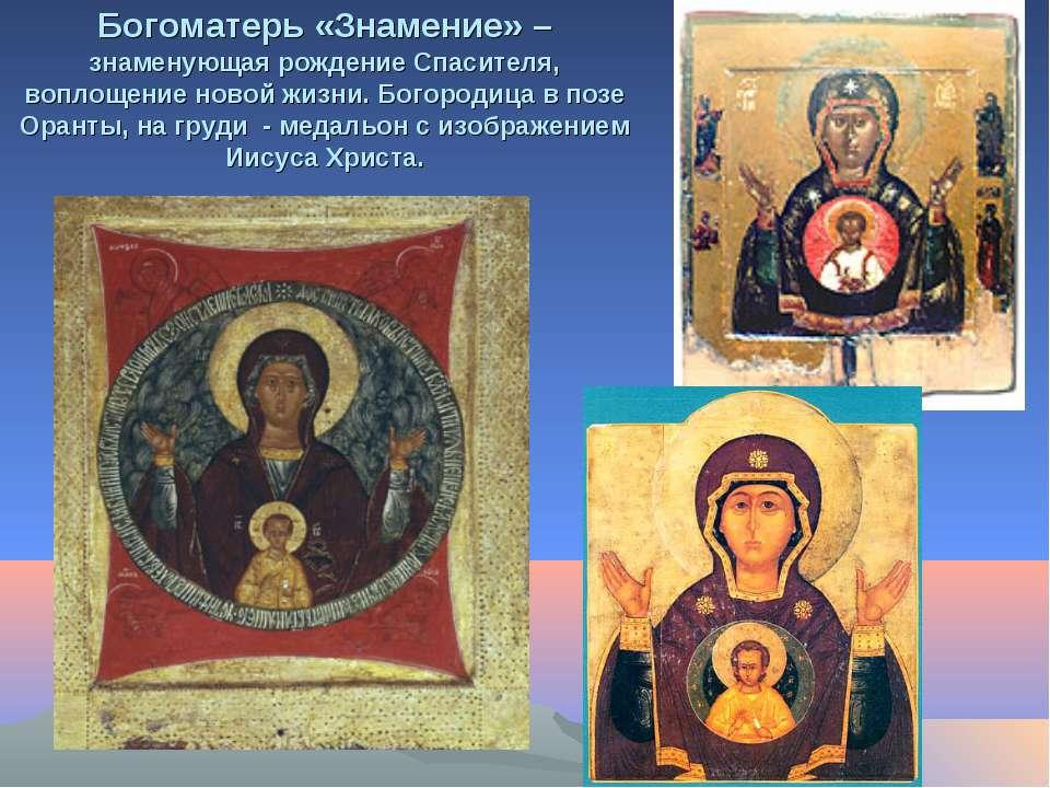 Богоматерь «Знамение» – знаменующая рождение Спасителя, воплощение новой жизн...