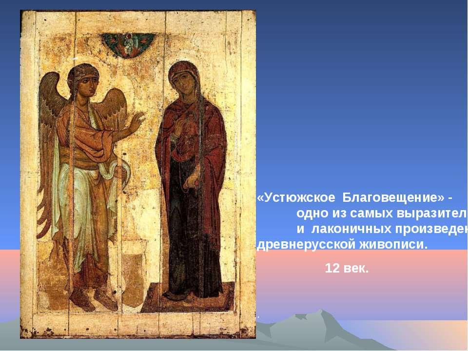 «Устюжское Благовещение» - одно из самых выразительных и лаконичных произведе...
