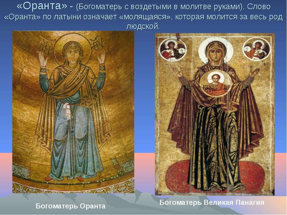 «Оранта» - (Богоматерь с воздетыми в молитве руками). Слово «Оранта» по латын...