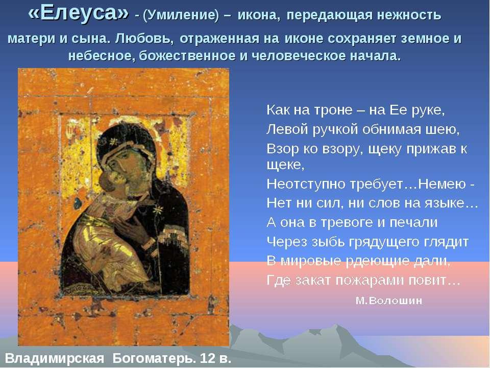 Владимирская Богоматерь. 12 в. «Елеуса» - (Умиление) – икона, передающая нежн...