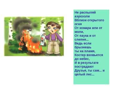 Не распыляй аэрозоли Вблизи открытого огня От комара или от моли, От паука и ...