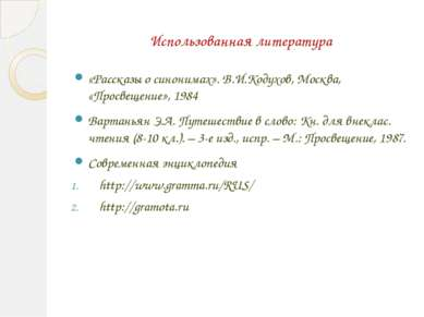 Использованная литература «Рассказы о синонимах». В.И.Кодухов, Москва, «Просв...